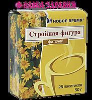 """Фиточай Стройная фигура ТМ """"Новое Время"""", 25 пак"""