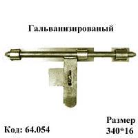 Засов гальванизированный 340х16 мм Арт. AD-64.054