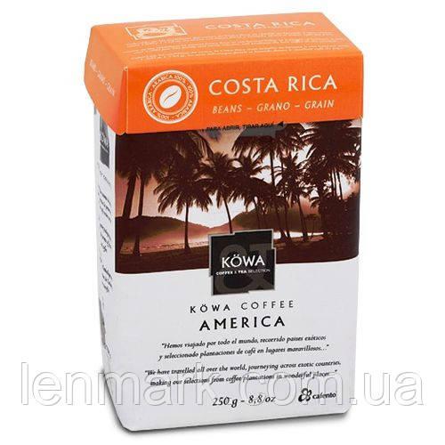 Кофе в зернах Kowa Costa Rica (Коста-Рика) моносорт 100% арабика 250 г