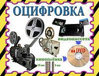 Оцифровка  кинопленки 8мм, 16мм
