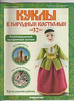 Куклы в народных костюмах №32