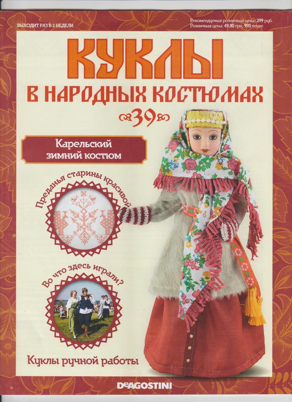 Куклы в народных костюмах №39