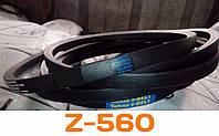Ремень Z(0) - 560
