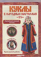Куклы в народных костюмах №35