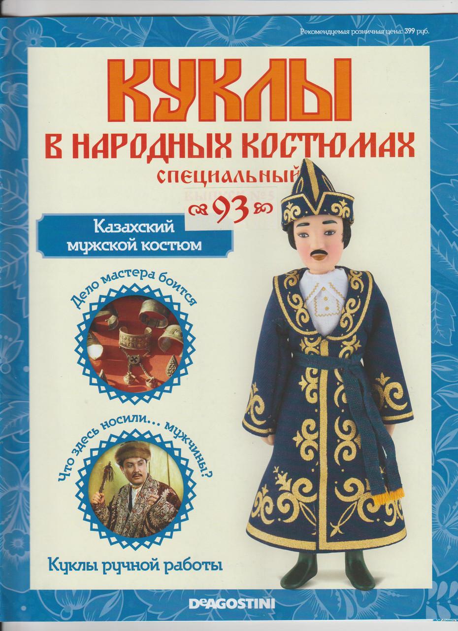 Куклы в народных костюмах №93