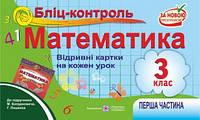 Математика. Бліц-контроль. 3 клас. Частина 1. (До підруч. Богданович М.).
