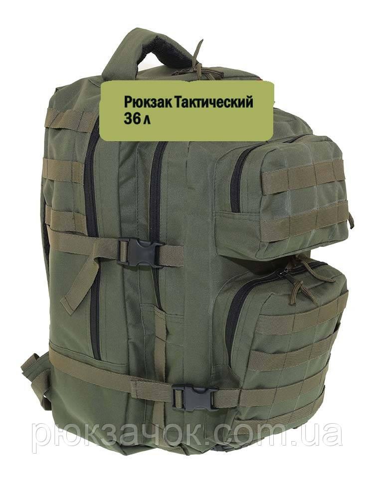 """Рюкзак """"Тактический"""" Олива-Хаки 36 литров"""