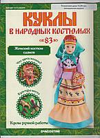Куклы в народных костюмах №83