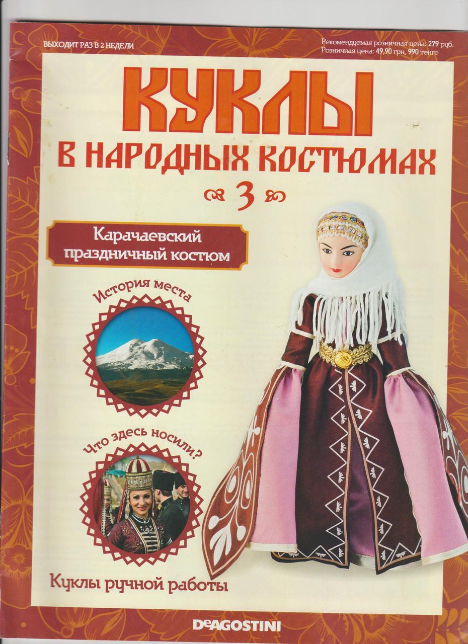 Куклы в народных костюмах №3