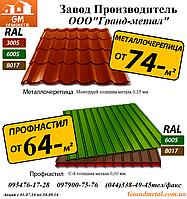 Паркан із профнастилу ціна,профіль на паркан купити, профнастил від виробника ціна Київ