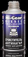 Очиститель и функциональная добавка, повышающую качество дизтоплива Hi-Gear DIESEL TUNE-UP