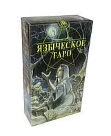 Таро Белой и Чёрной Магии, Языческое Таро ( ukraine )