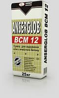 Смесь кладочная для газобетона и пенобетона ANSERGLOB ВСМ-12 (25кг)