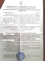 """Выиграно дело. Открыто кассационное производство по кассационной жалобе против ПАО КБ """"Приват Банк"""". Исполнение решения суда апелляционной инстанции приостановлено."""