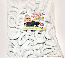 Резинки для волос белые упаковка 50 шт