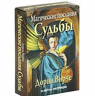 """Карты """"Магические послания Судьбы"""".  Дорин Вирче"""