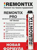 """Пена монтажная """"Remontix"""" Pro 45 под пистолет  всесезонная 750мл"""