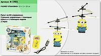 Летающий Миньон на радиоуправлении X-1401