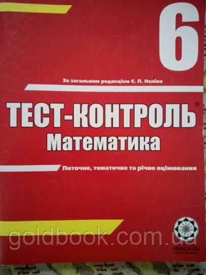 Математика 6 клас. Тест-контроль.