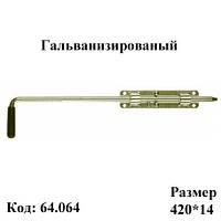 Засов гальванизированный 420 мм ф 14 Арт. AD-64.064