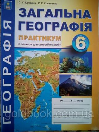 Географія 6 клас практикум