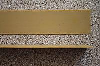 Полиуретановый рубец (косяк) для ремонта обуви 300*40 мм. (Украина), цвет - бежевый