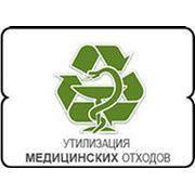 Утилизация клинических  та медицинских отходовотходов