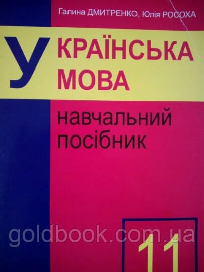 Українська мова 11 клас. Навчальний посібник. Г. Дмитренко, Ю. Росоха.