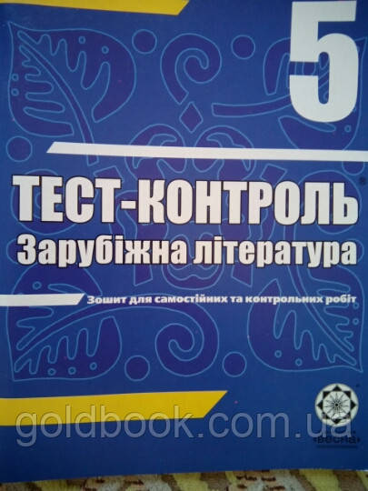 Зарубіжна література 5 клас. Тест-контроль.