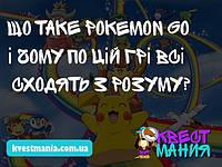 Що таке Pokemon GO і чому по цій грі всі сходять з розуму?