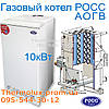 Газовый котел Росс-Люкс АОГВ-10 квт  (напольный стальной дымоходный) ДВУХКОНТУРНЫЙ