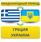 Из Греции в Украину