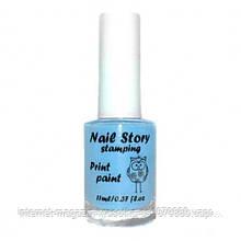 Лак для стемпинга Nail Story 11мл Голубой