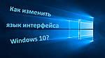 Как установить другой язык интерфейса Windows 10