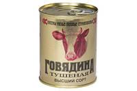 Консервы мясные «Говядина тушеная» высший сорт ГОСТ 5284-84