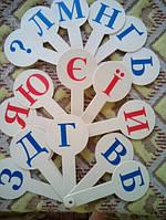Набір - вєєр з буквами
