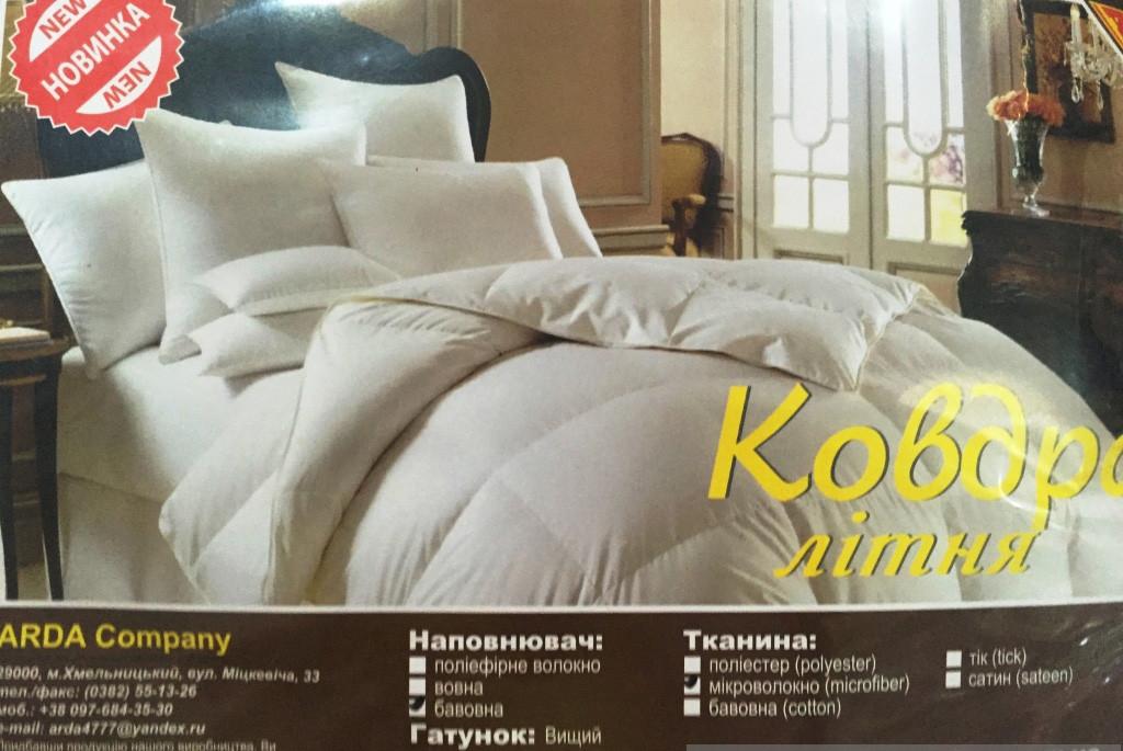 Легкое летнее двуспальное одеяло
