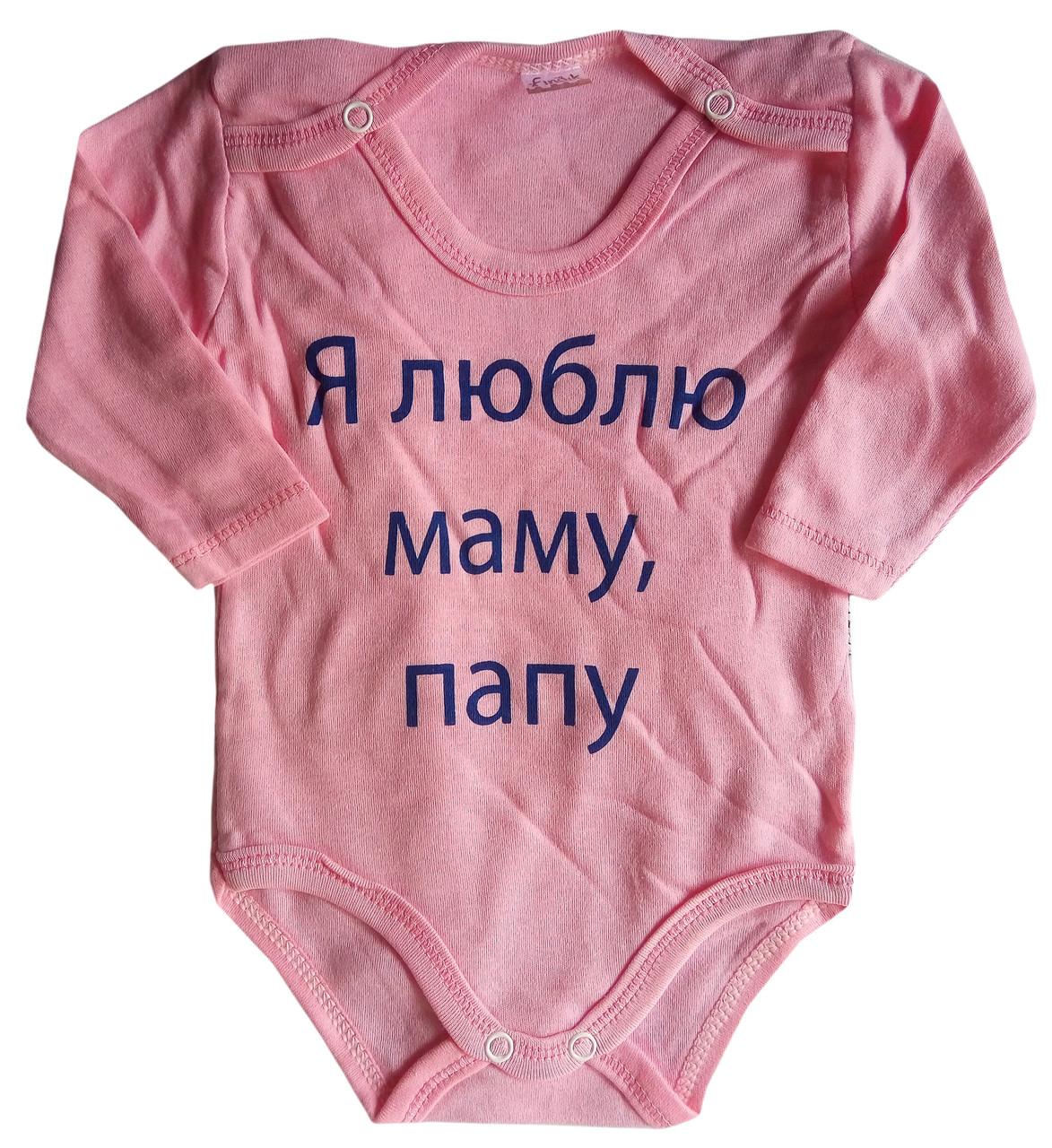 """Детские Боди с длинным рукавом, с надписью """"Я люблю маму, папу"""", розовый, 3-6-9-12-18 мес, Турция, оптом"""