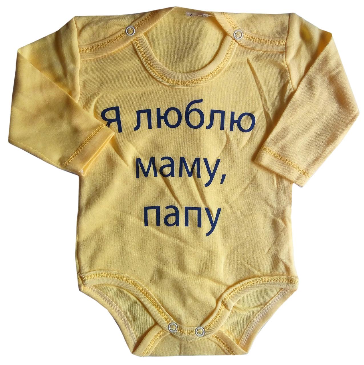 """Детские Боди с длинным рукавом, с надписью """"Я люблю маму, папу"""", желтый, 3-6-9-12-18 мес, Турция, оптом"""