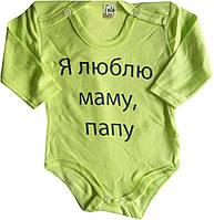 """Детские Боди с длинным рукавом, с надписью """"Я люблю маму, папу"""", салатовый, 3-6-9-12-18 мес, Турция, оптом"""
