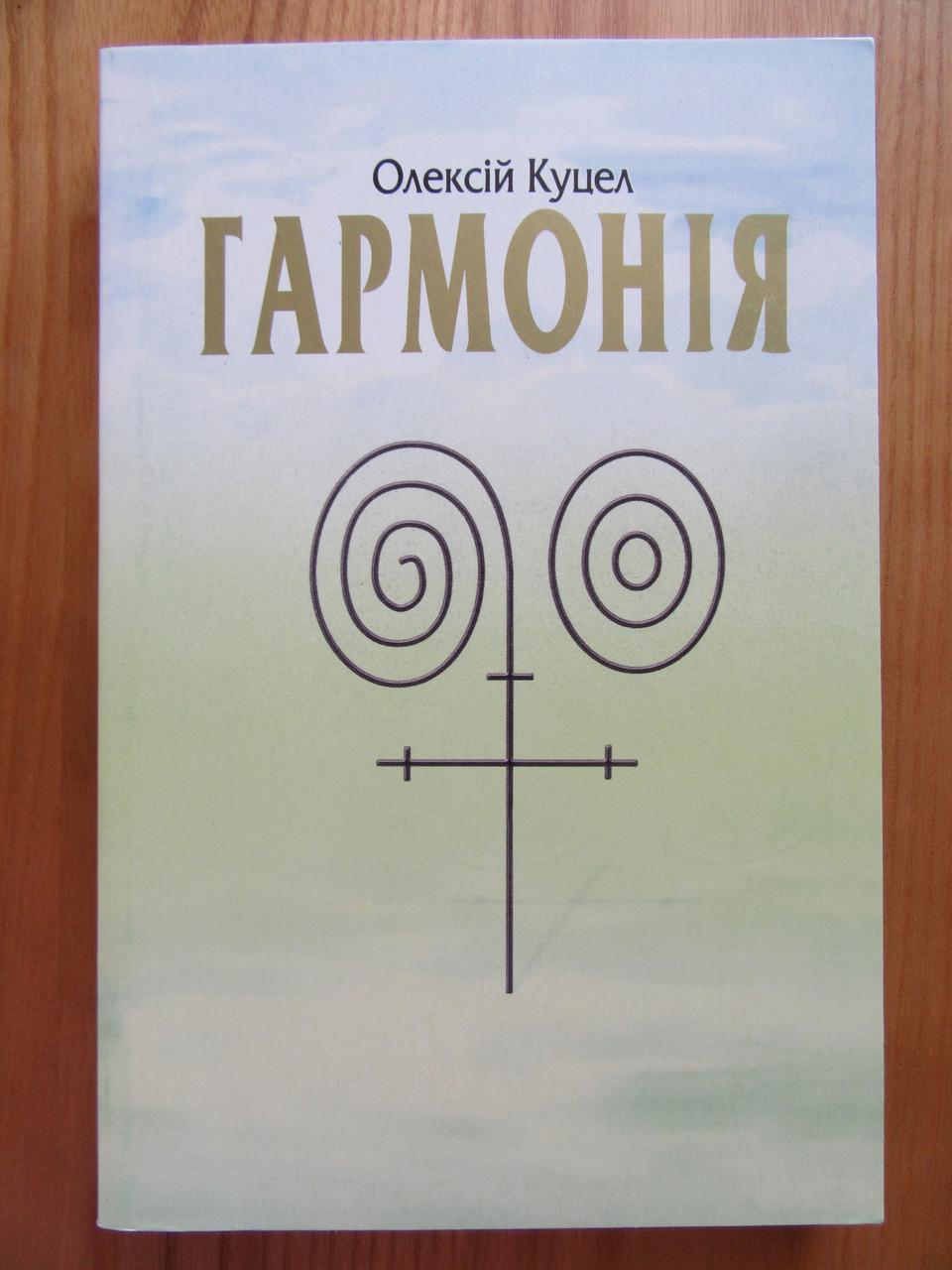 Олексiй Куцел. Гармонiя