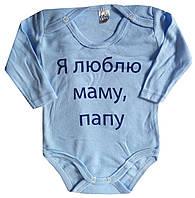 """Детские Боди с длинным рукавом, с надписью """"Я люблю маму, папу"""", голубой, 3-6-9-12-18 мес, Турция, оптом"""