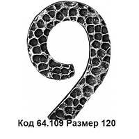 Цифра 9 в 120 мм Арт. AD-64.109