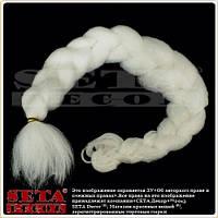 Белая коса из искусственных волос длинная