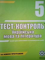 Українська мова та література 5 клас. Тест-контроль.