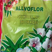 Грунтосмесь для орхидей 5 л