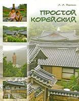 Л. А. Воронина  Простой корейский + CD