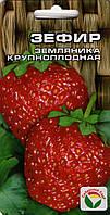 Земляника крупноплодная ЗЕФИР, семена, фото 1