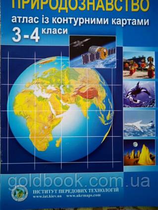 Природознавство 3-4 клас атлас з контурними картами