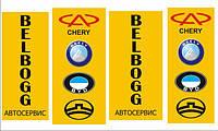 Гнездо логотипа MG 6 Morris Garages, МЖ МГ 6 Моріс Морис Гараж